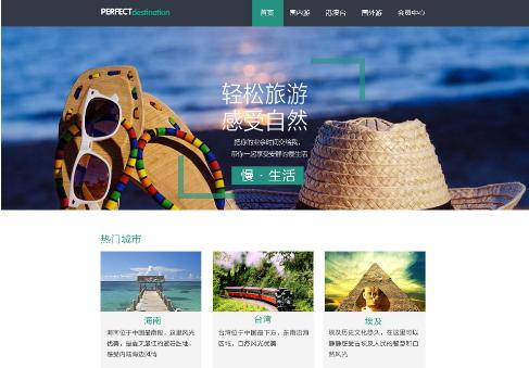 旅游行业网站的设计要素