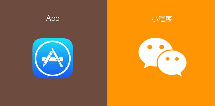 微信小程序和APP的区别