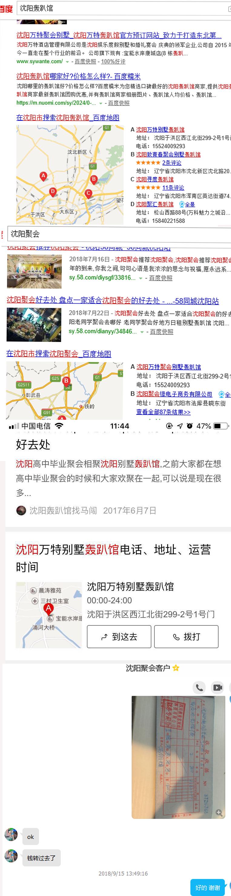 沈阳聚会百度地图排名案例.jpg