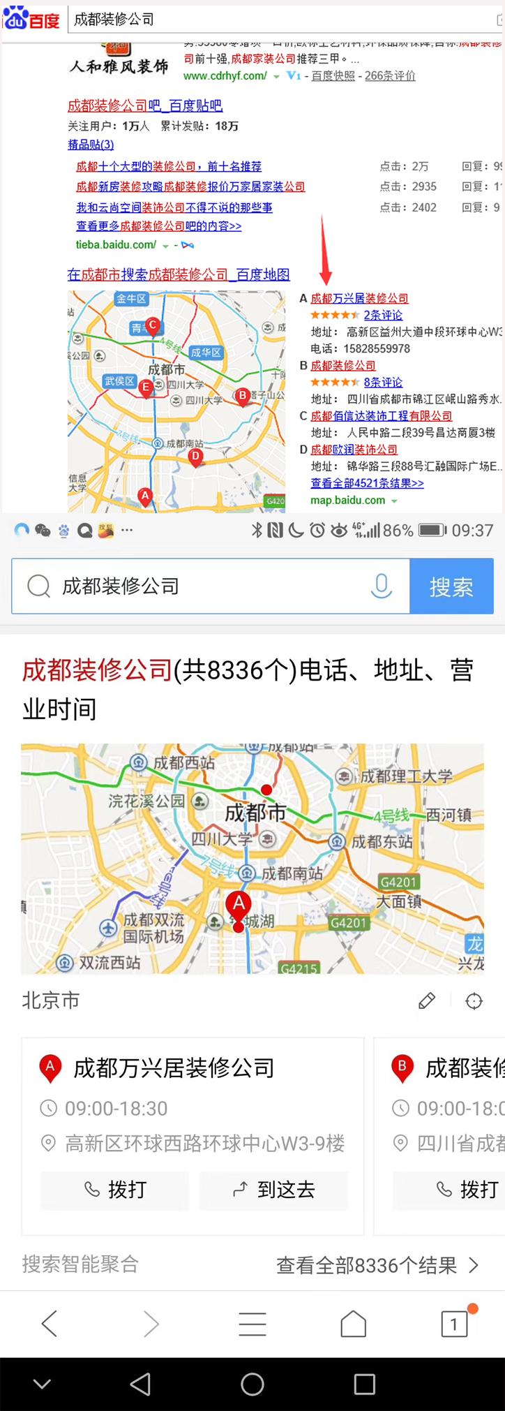 成都装修公司百度地图排名案例.jpg