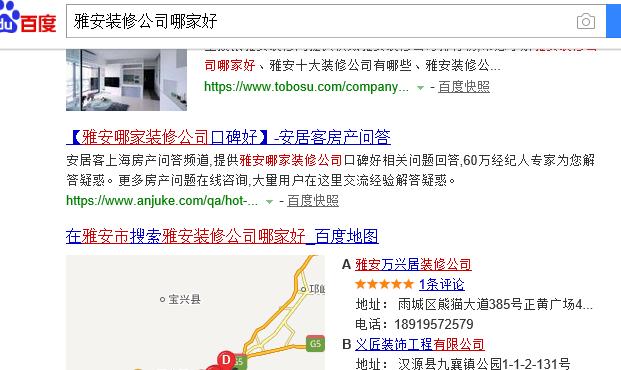 雅安装修公司百度地图排名.png