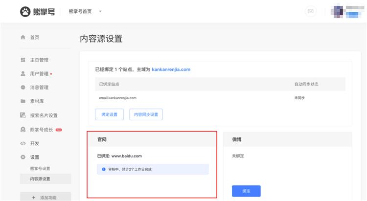 熊掌号官网绑定功能3.png
