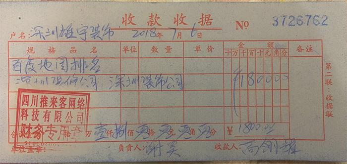 深圳装饰公司百度地图排名.jpg