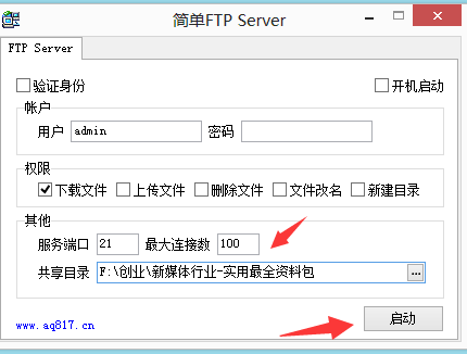 本地FTP环境搭建.png
