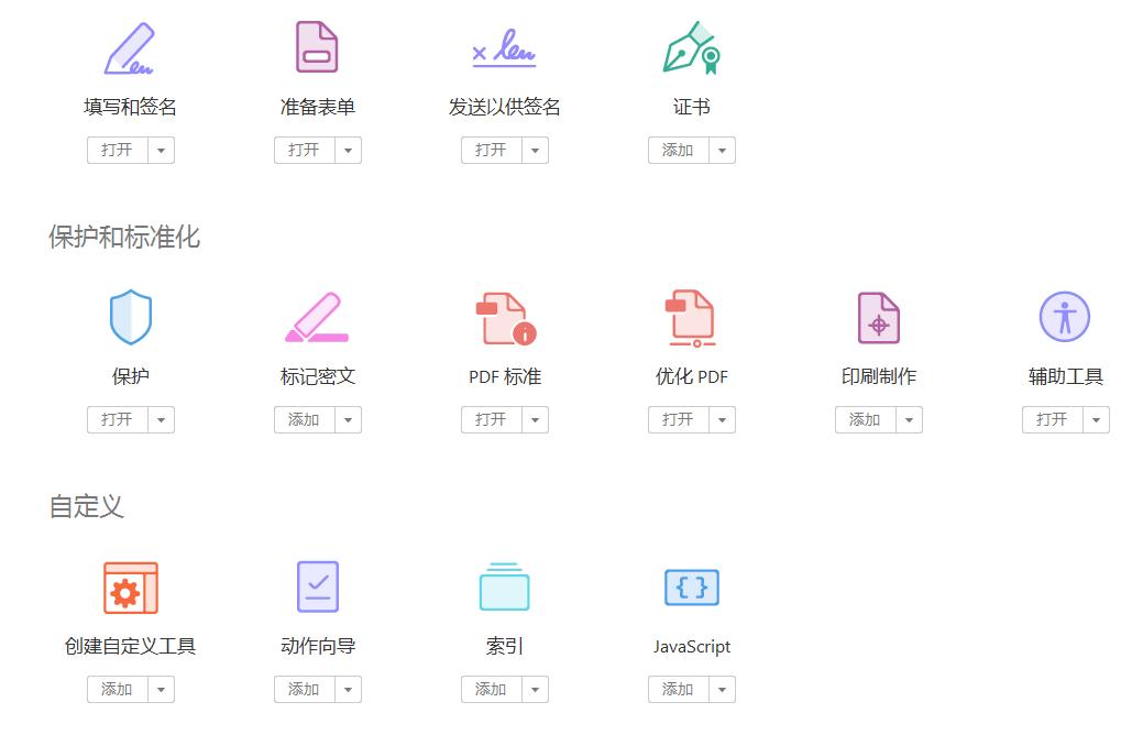 PDF转换工具其他功能02.png
