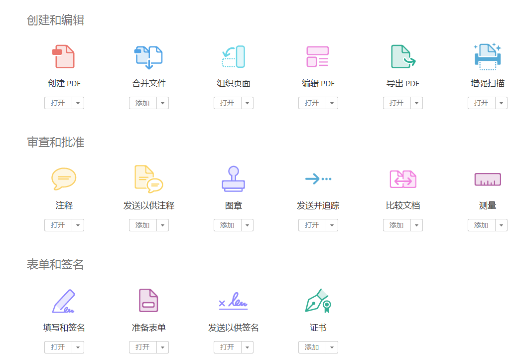PDF转换工具其他功能.png