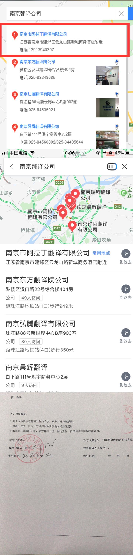 南京翻译公司百度地图排名案例