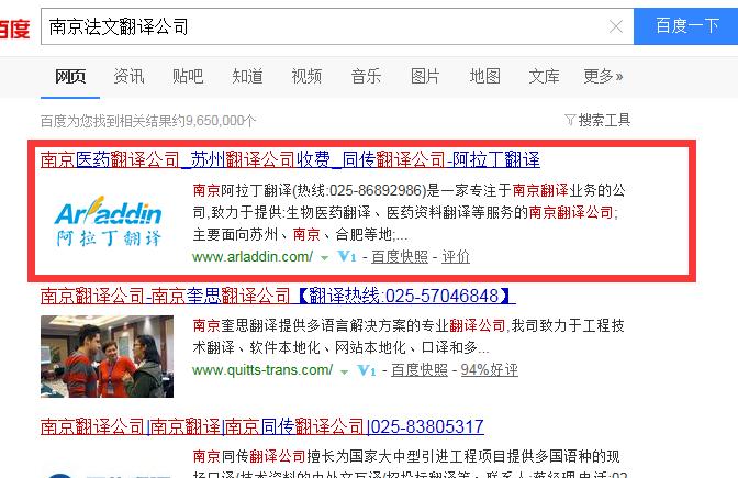 南京法文翻译公司排名案例