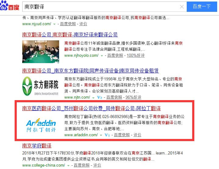 南京翻译排名案例