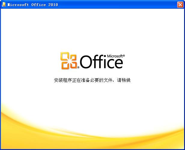 office2010 32位64位破解版(无需激活,直接使用)+office2016安装包