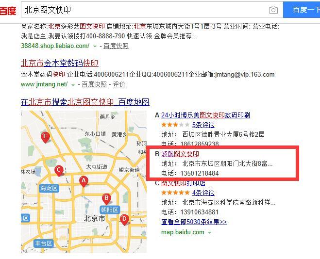 北京图文快印百度地图排名案例
