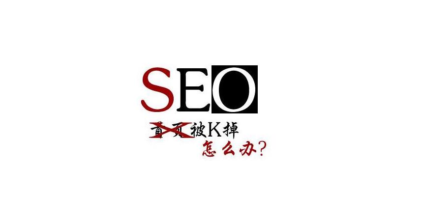 怎么判断网站被K?导致网站被K的因为有哪些.jpg