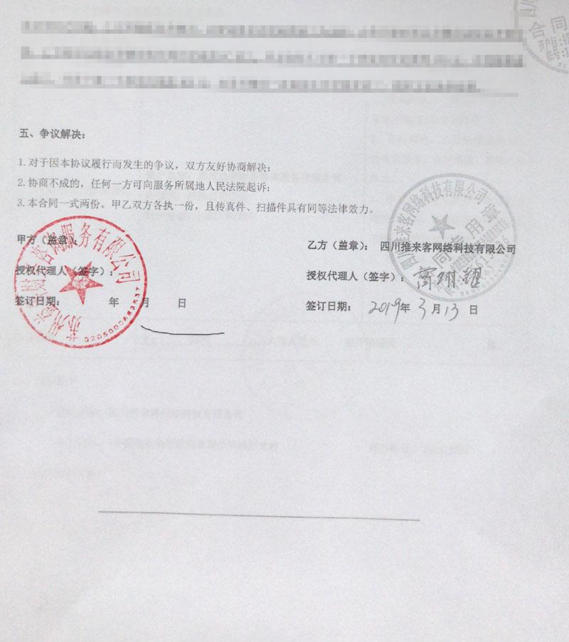 恭喜【推来客】签约【苏州益善财务咨询有限公司】百度地图优化项目