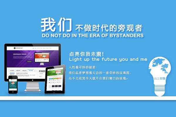 怎样创建网站来宣传自己的产品?