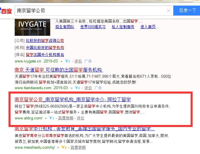 南京阿拉丁留学公司多个关键词排名首页
