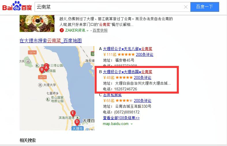 云南菜百度地图排名案例