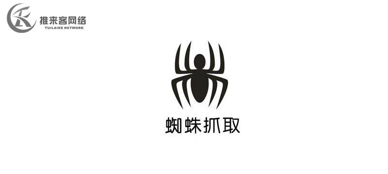 百度蜘蛛抓取网站的十大诀窍.jpg