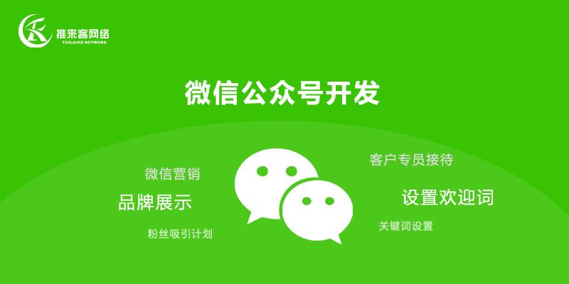 成都微信公众号程序开发公司,微网站一站服务