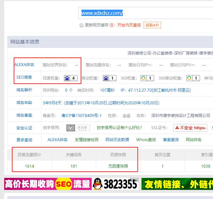 深圳熊宇网站优化效果