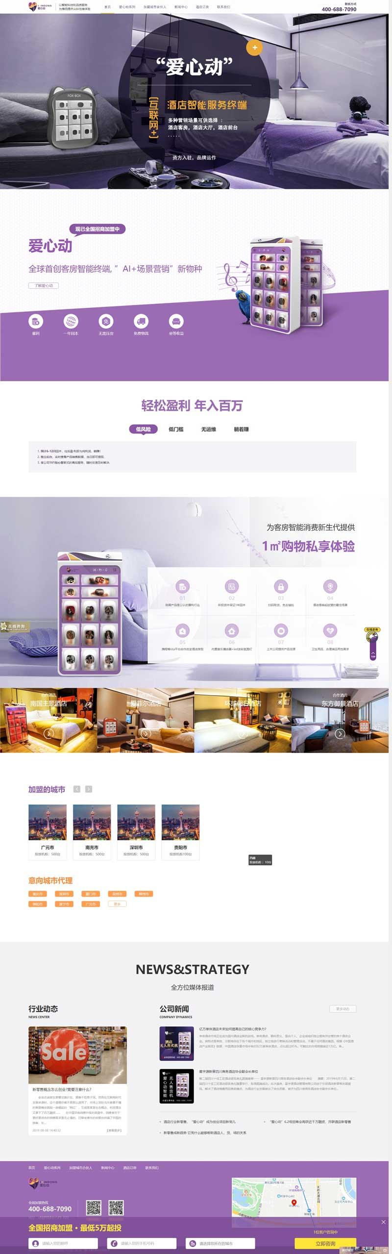 酒店无人售货机_自动售货机加盟-兴玖盛、爱心动.jpg