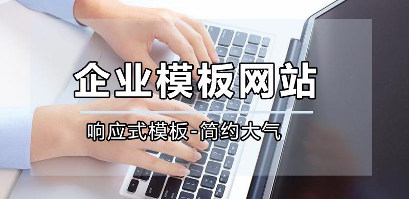 模板网站,高端模板网站公司哪家好?.jpg
