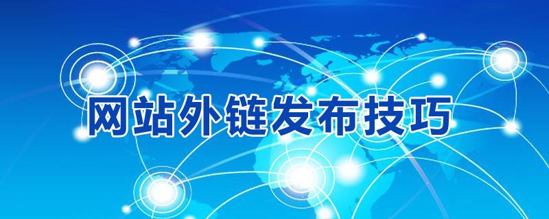 网站外链资源平台发布技巧.jpg