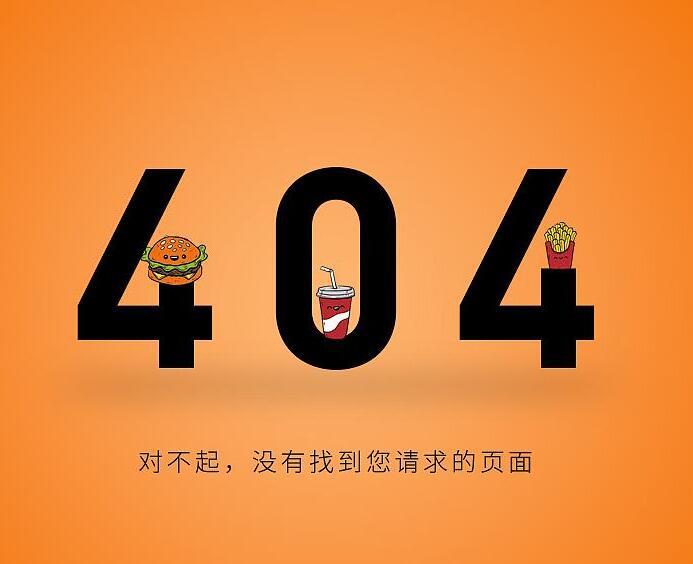 404页面对网站优化有什么样的作用