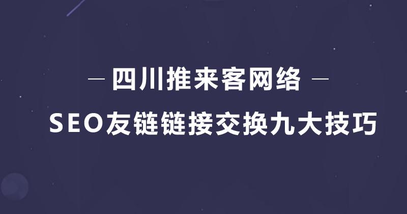 SEO友链链接交换九大必须知道技巧.jpg