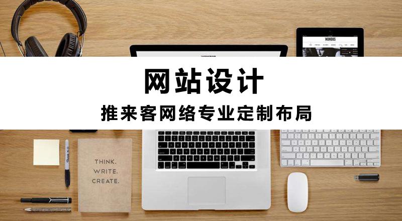 网站设计应该如何布局.jpg