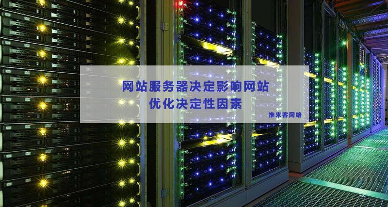 服务器的那些方面可以影响到网站的优化效果.jpg