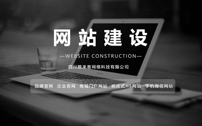 网站是怎么建设的?搭建网站的方法.jpg