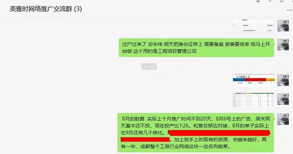 恭喜战略合作伙伴【美雅时装饰】网络推广年产值上千万!