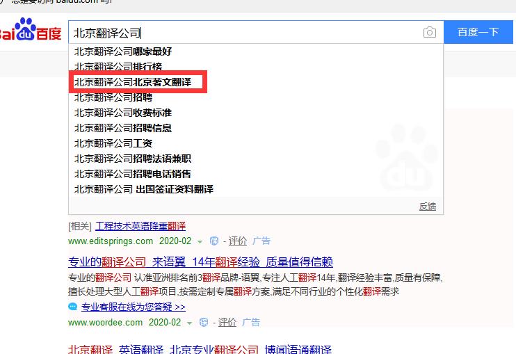 北京翻译公司百度下拉案例
