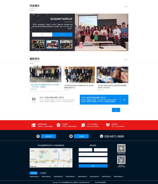 在线教育网站案例.jpg