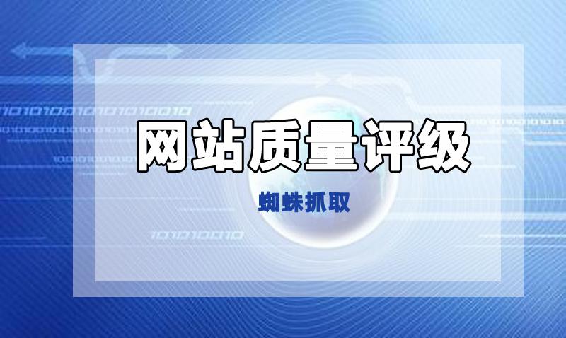 蜘蛛通过什么内容判断网站质量.jpg