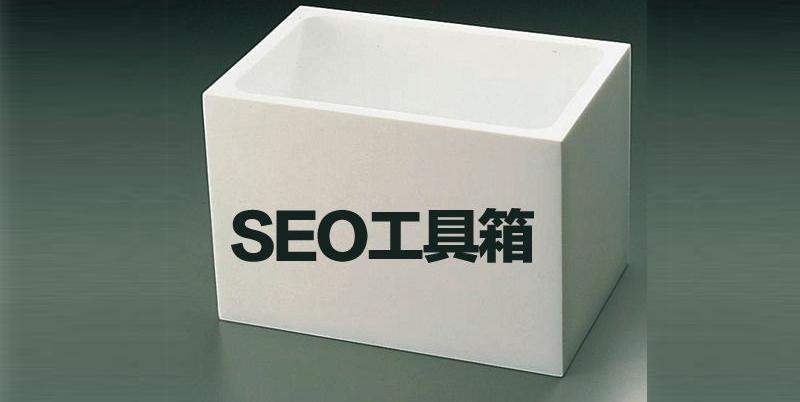 seoer常用的关键词优化工具.jpg