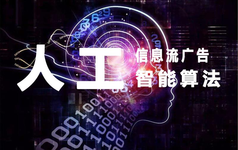 信息流广告原理分析:人工智能算法!.jpg
