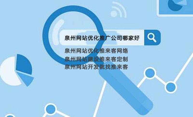 泉州网站优化推广公司哪家好.jpg