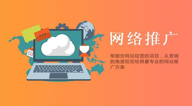 成都网站推广平台为你的网站做好推广工作.jpg
