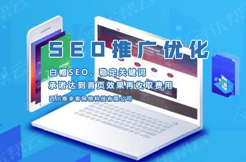 绵阳网站SEO.jpg