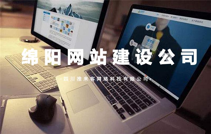 绵阳网站建设公司.jpg