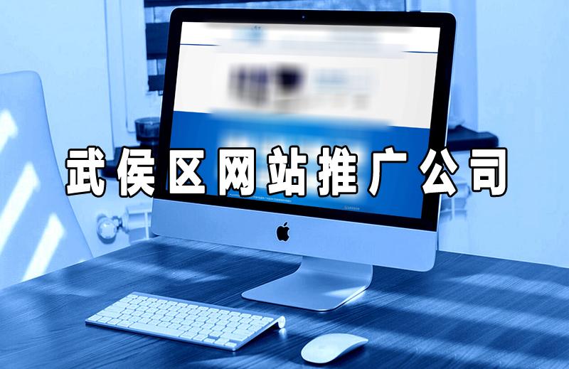 武侯区网站推广公司.jpg