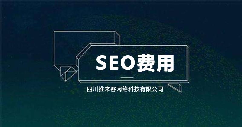 成都SEO网站推广优化公司收费是多少.jpg