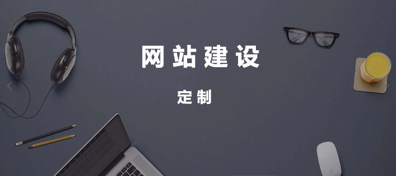 四川网站建设公司哪家实力强.jpg