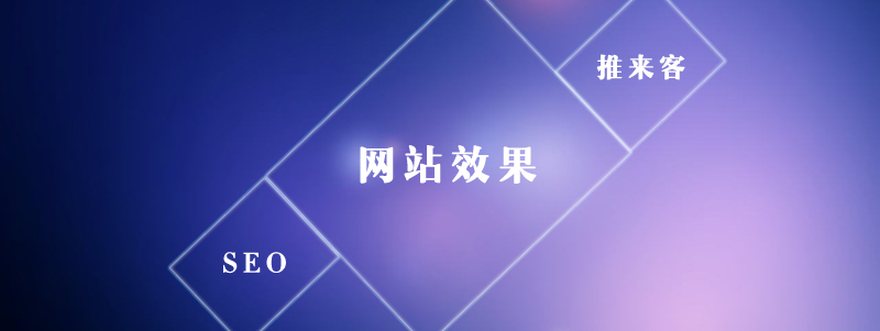 成都市网站优化怎么取得良好效果?.jpg