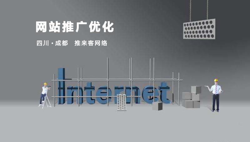 成都网站推广优化需要注意什么?.jpg
