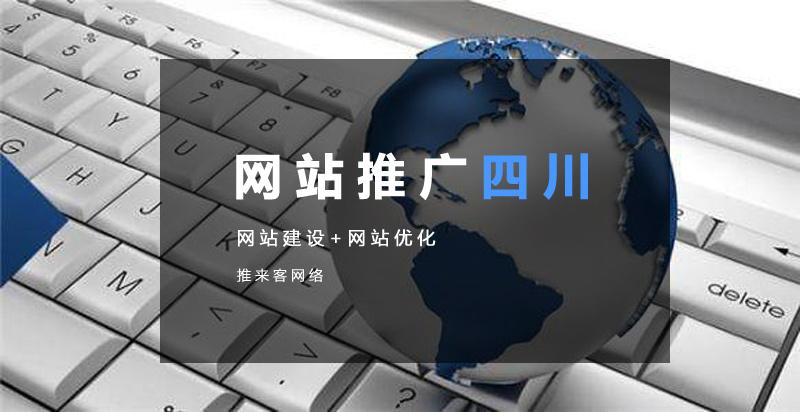 网站推广四川怎么做比较好.jpg