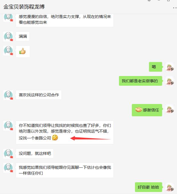 感谢北京【金宝贝】对推来客的信任