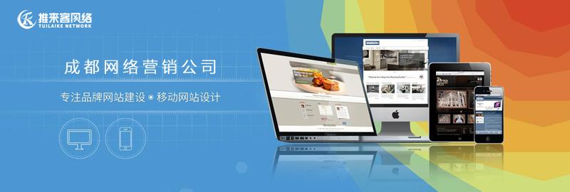 成都网站营销推广一定要找公司来做吗?.jpg