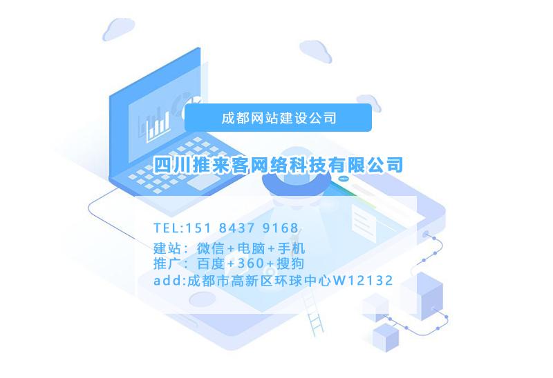 成都网站建设推广公司地址怎么了解?.jpg